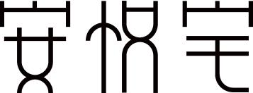 安悦宅logo